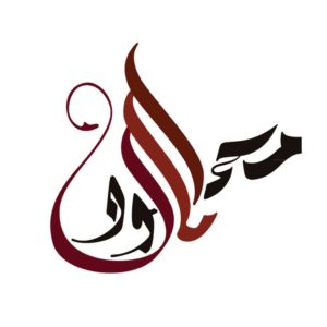 Wedding Card - Logo Design by Hicham Chajai with Arabic Calligraphy